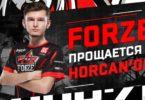 forZe прощается с Horcan'ом
