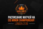 Расписание матчей CIS Minor