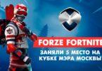 forZe Fortnite заняли 5 место на Кубке Мэра Москвы