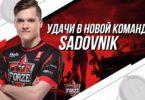 Sadovnik отправляется в Se7en eSports