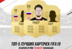 Лучшие карточки FIFA 19, по мнению AfanGess
