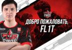FL1T становится пятым игроком CS-состава forZe