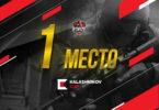 forZe CS:GO занимают первое место на Kalashnikov CUP