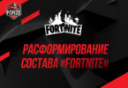 Расформирование дуэта по Fortnite