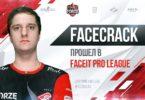 facecrack прошёл в FACEIT Pro League!