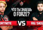 Что ты знаешь о forZe? R6:Siege против Fortnite