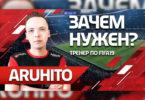 Aruhito FIFA-тренер: о перспективах forZe, тренировках чемпионов и бущем FIFA