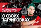 SmashByAsh рассказывает о своих татуировках