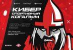 forZe проведут праздник киберспорта в Когалыме