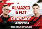 ALMAZER и FL1T отвечают на ТВОИ ВОПРОСЫ