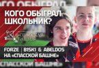 ФОРЗЫ НА ФЕСТИВАЛЕ «СПАССКАЯ БАШНЯ» – играем в FIFA/мини-футбол с ФК «Спартак» + гость из Когалыма!