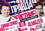 ПРАВДА ИЛИ ДЕЙСТВИЕ: Spirit vs. Almazer