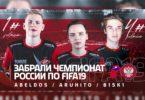 ЗАБРАЛИ ТУРНИР ПО FIFA19 – forZe VLOG с ЧЕМПИОНАТА РОССИИ (ФКФ)