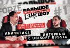 БОЛЬШОЕ МАЛЕНЬКОЕ ШОУ #1 – ИНТЕРВЬЮ С UBISOFT RUSSIA
