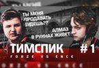 ТИМСПИК ФОРЗОВ #1 – FORZE VS. ENCE НА BLAST PRO SERIES MOSCOW (18+)