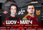 "forZe x ФК ""СПАРТАК"" vs. АРСЕНАЛ (ТУЛА) – ШОУ-МАТЧ в FIFA20"
