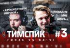ТИМСПИК ФОРЗОВ #3 – forZe vs. NAVI на BLAST PRO SERIES MOSCOW