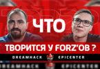 ЧТО ТВОРИТСЯ У ФОРЗОВ? – liTTle и Almazer о победе на Dreamhack, развитии состава и Epicenter