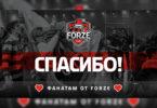 СПАСИБО – игроки forZe о ФАНАТСКОЙ поддержке и ПЛАНАХ на 2020 год