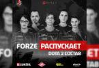 forZe распустили Dota 2 состав