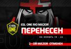 ESL One Rio Major по CS:GO перенесён на осень
