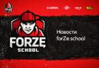 Новости forZe School – Улучшенная система обучения и набор в новые группы